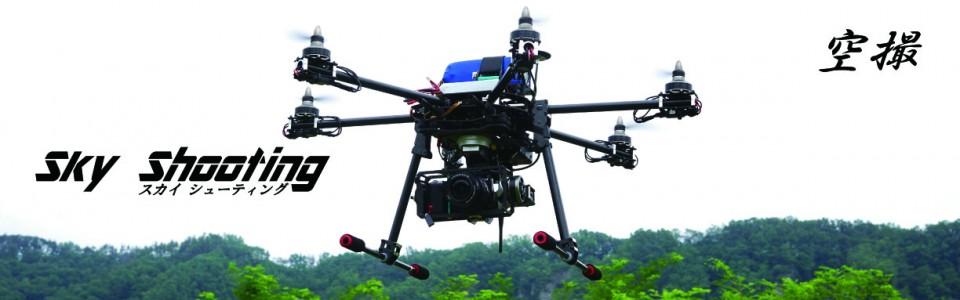 スカイシューティングでは山梨県を基点にドローン空撮サービスを行っています